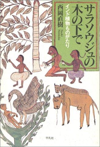 サラソウジュの木の下で―インド植物ものがたり