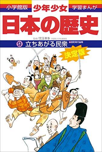 学習まんが 少年少女日本の歴史9 立ちあがる民衆 —室町時代後期— - あおむら純, 児玉幸多