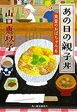 あの日の親子丼 食堂のおばちゃん(6) (ハルキ文庫)