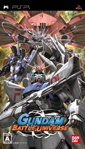 ガンダムバトルユニバース - PSP