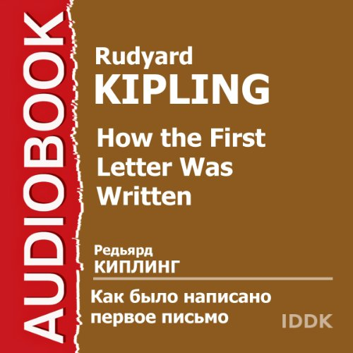 How the First Letter Was Written [Russian Edition] audiobook cover art