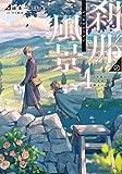 刹那の風景1 68番目の元勇者と獣人の弟子 (ドラゴンノベルス)