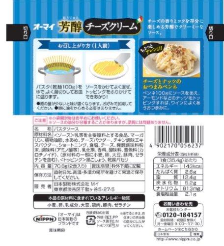 日本製粉『オーマイ芳醇チーズクリーム』