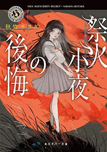 祭火小夜の後悔 (角川ホラー文庫)