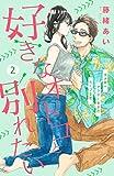 好きなオトコと別れたい[comic tint]分冊版(2)