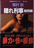 隠れ刑事(デカ)〈秘悦編〉 (ノン・ポシェット)