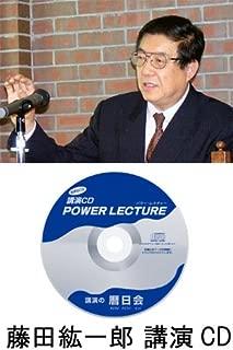 藤田紘一郎 知られざる水の「超」能力の著者【講演CD:水の「超能力」で健康が維持できる】