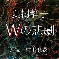 Wの悲劇【朗読CD】
