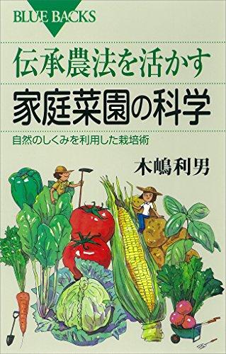 伝承農法を活かす家庭菜園の科学 自然のしくみを利用した栽培術 (ブルーバックス) - 木嶋利男