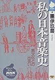 私の日本音楽史 NHKライブラリー 100