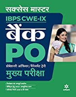 Success Master IBPS-CWE VIII Bank Bank PO/MT Main Examination 2019 Hindi