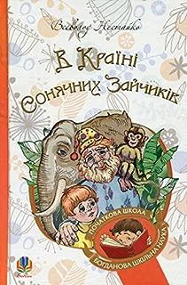 Ukrainian Book for Kids . V Krayini Sonyachnykh Zaychykiv. В Країні Сонячних Зайчиків In the Country of Sundogs