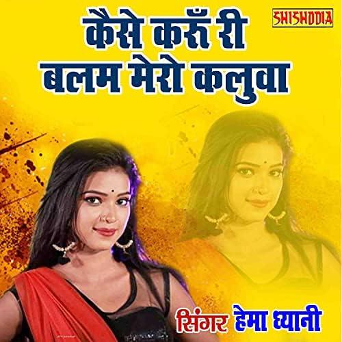 Hema Dhyani