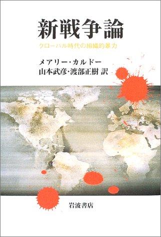 Terrorism of global era - new war theory (2003) ISBN: 4000233785 [Japanese Import]