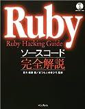 Rubyソースコード完全解説(青木 峰郎)