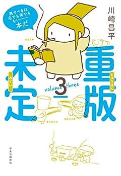 重版未定3 (単行本)
