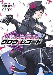 クロウ・レコード Infinite Dendrogram Aot 3 (MFコミックス アライブシリーズ)