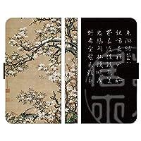 ブレインズ Galaxy S7 edge SC-02H SCV33 手帳型 ケース カバー 若冲モデル M 伊藤 若冲 動植彩絵 動植綵絵 和柄 和風 日本画