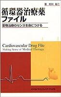 循環器治療薬ファイル―薬物治療のセンスを身につける