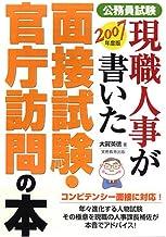 2007年度版 現職人事が書いた面接試験・官庁訪問の本 (公務員試験)