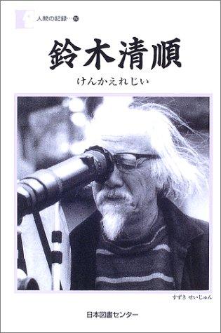 鈴木清順―けんかえれじい (人間の記録)