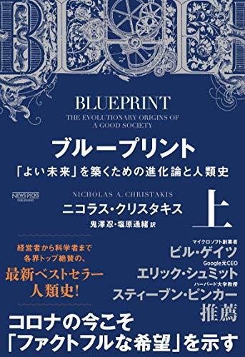 『ブループリント 「よい未来」を築くための進化論と人類史』分断された世界に広がる、たった1つの設計図
