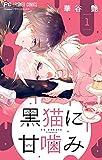 黒猫に甘噛み【マイクロ】(1) (フラワーコミックス)