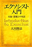 エクソシスト入門 (OR books)