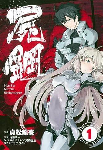 Mortal METAL 屍鋼 1 (BLADEコミックス)