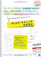 Webマーケティング基礎講座