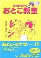 藤野美奈子のおとこ教室―男心ってどうなっているの?