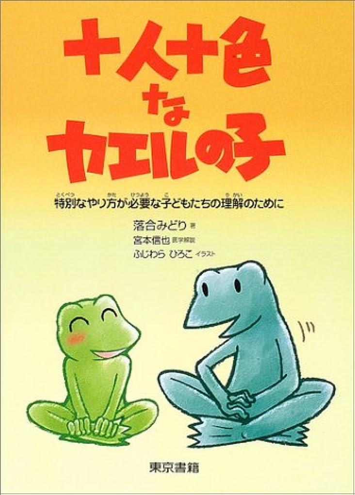 できないおもしろい歯科の十人十色なカエルの子―特別なやり方が必要な子どもたちの理解のために