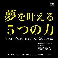 夢を叶える5つの力(CD)