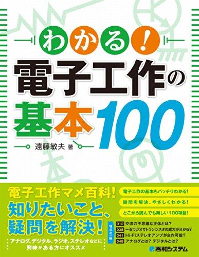 わかる! 電子工作の基本 100 - 遠藤敏夫