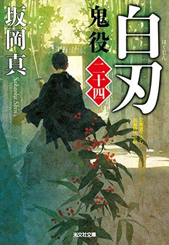 白刃 鬼役(二十四) (光文社時代小説文庫)