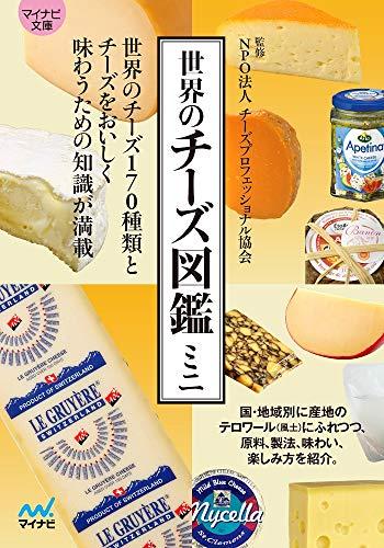 【マイナビ文庫】世界のチーズ図鑑ミニ