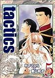 tactics 5 (マッグガーデンコミック avarusシリーズ)