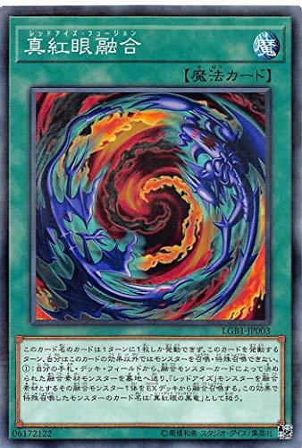 遊戯王 LGB1-JP003 真紅眼融合 (日本語版 ノーマルパラレル) LEGENDARY GOLD BOX