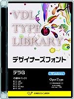 VDL TYPE LIBRARY デザイナーズフォント OpenType (Standard) Windows テラG ファミリーパック