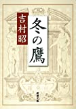 冬の鷹 (新潮文庫)