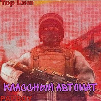 Классный автомат (feat. Top Lem)