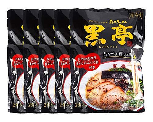 黒亭 とんこつラーメン 10食(2食袋×5袋) まとめ買い セット 焦がしにんにく油 (黒マー油)香る 昔ながらの熊本の味 行列ができる老舗 九州 ご当地ラーメン お取り寄せ