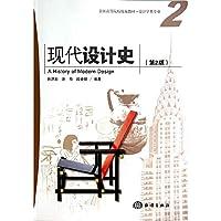 现代设计史(第2版)