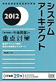 2012 システムアーキテクト「専門知識+午後問題」の重点対策 (情報処理技術者試験対策書)