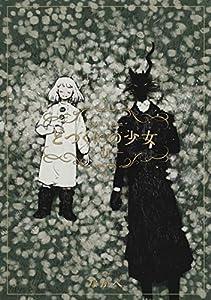 とつくにの少女 11巻 (ブレイドコミックス)