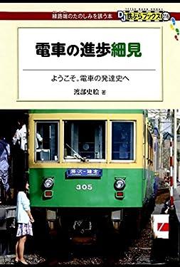 電車の進歩細見 DJ鉄ぶらブックス