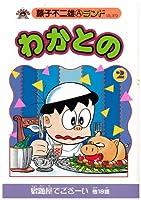 わかとの 第2巻 (藤子不二雄Aランド Vol. 72)