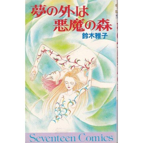 夢の外は悪魔の森 (セブンティーンコミックス)の詳細を見る