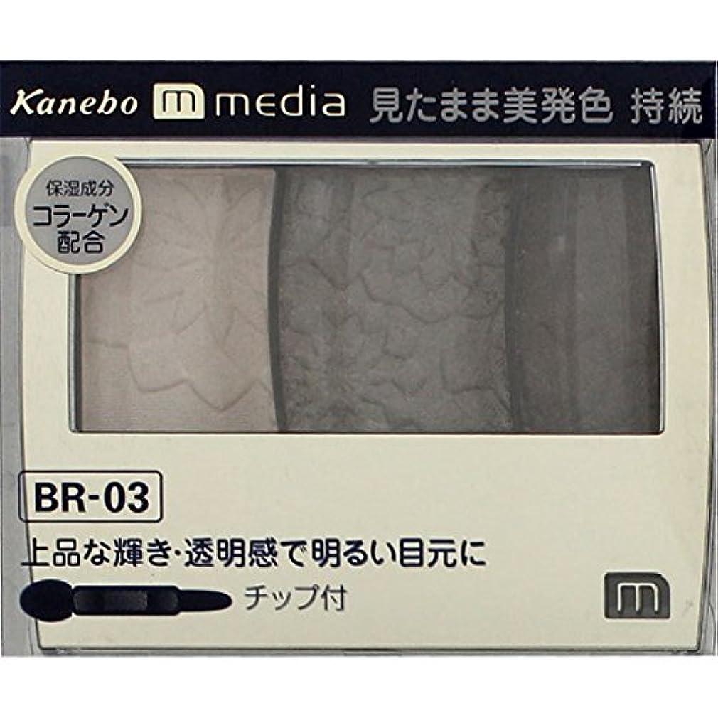 コンテンポラリー電気の密接に【カネボウ】 メディア グラデカラーアイシャドウ BR-03