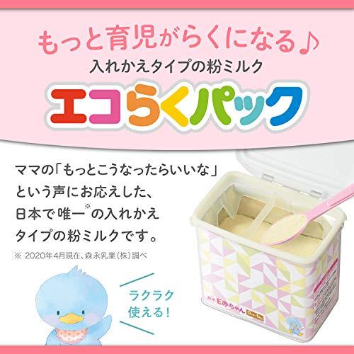 森永E赤ちゃんエコらくパックはじめてセット800g(400g×2袋)【入れかえタイプの粉ミルク】